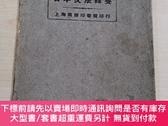 二手書博民逛書店罕見(民國)日本文法輯要Y450953 新中華學校 上海商務印書館