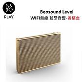 【分期0利率】B&O Beosound Level WIFI 無線藍牙音響 香檳金