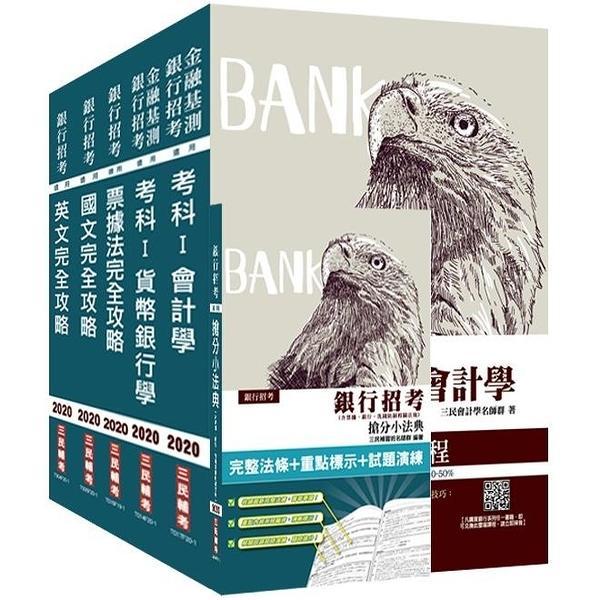 2020年銀行招考[臺灣銀行/土地銀行]5合1套書