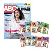 《ABC互動英語》互動下載版 1年12期 + 烏龍院典藏版四格漫畫(全10書)