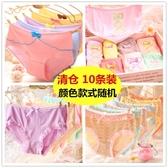 女內褲 10條裝少女內褲可愛性感學生褲頭 顏色款式材質隨機發