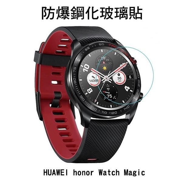 ☆愛思摩比☆華為 榮耀 HUAWEI HONOR Watch Magic 手錶鋼化玻璃貼 高清晰 高透光 9H