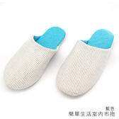 【333家居鞋館】簡單生活室內布拖鞋-藍色