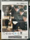 挖寶二手片-Y64-009-正版DVD-日片【莎喲娜啦小黑】-妻夫木聰 伊藤步 田邊誠一
