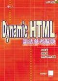 (二手書)Dynamic HTML語法參考辭典