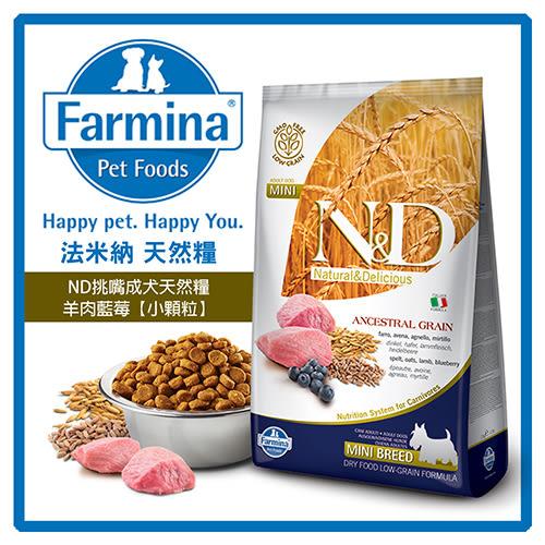 【力奇】法米納Farmina-ND挑嘴成犬天然低穀糧-羊肉藍莓(小顆粒)2.5kg-1030元 可超取(A311B07)