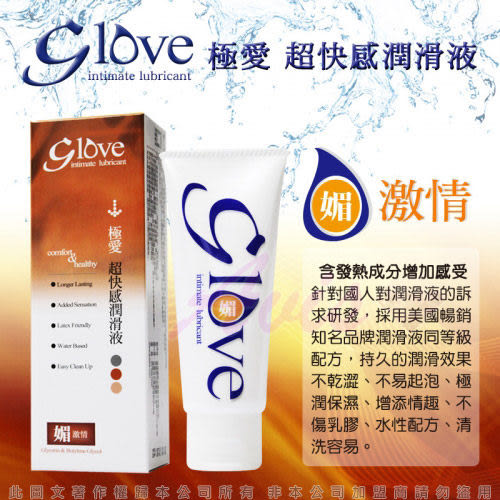 情趣用品-熱銷商品買就送潤滑液滿千再9折♥女帝♥Glove極愛-超快感激情熱感潤滑液100ML