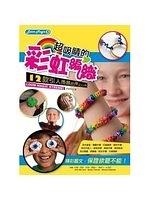 二手書博民逛書店《LOOM MAGIC05-超吸睛的彩虹編織:12款引人羨慕的夢