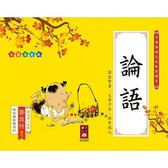 論語:中華傳統文化啟蒙讀本