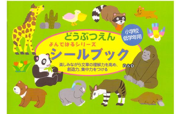 《 日本LIEBAM 》動物系列遊戲貼紙書-動物園 ╭★ JOYBUS玩具百貨