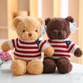 公仔 泰迪熊抱抱熊熊貓小熊公仔布娃娃毛絨玩具小號送女友生日禮物女生