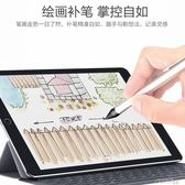 觸控筆 ANEON主動式電容筆 蘋果手機ipad平板手寫高精度超細頭安卓觸控筆 coco衣巷