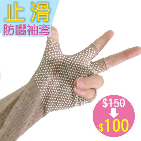 防曬止滑袖套-半指