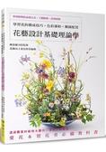 花藝設計基礎理論學