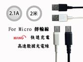 『HANG Micro 2米充電線』台灣大哥大 TWM A4 A4C A4S 傳輸線 200公分 2.1A快速充電