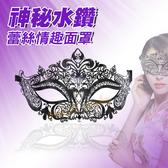 性感眼罩 變裝派對 角色扮演 神秘水鑽鐵藝情趣面罩【鼠不盡的優惠】