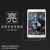 ◇亮面螢幕保護貼 台灣大哥大 TWM myPad P5 平板保護貼 亮貼 亮面貼 保護膜