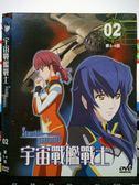 挖寶二手片-X22-238-正版DVD*動畫【宇宙戰艦戰士(2)】-國語發音