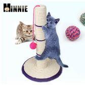 寵物玩具 貓樹貓爬架貓跳臺貓咪用品玩具劍麻毯貓磨爪 mc4378『M&G大尺碼』