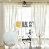窗紗 定制窗簾紗簾布白紗薄窗紗布料成品落地純白色飄窗沙簾陽台紗【快速出貨】