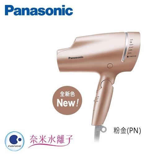 【Panasonic 國際牌】奈米水離子吹風機(EH-NA9B-PN/NA9B) 粉金