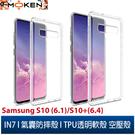 【默肯國際】IN7 Samsung Galaxy S10 / S10+ 氣囊防摔 透明TPU空壓殼 軟殼 手機保護殼
