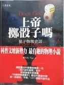 【書寶二手書T1/科學_QXM】上帝擲骰子嗎:量子物理史話_曹天元