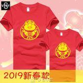 2019春節過新年會衣服豬年本命年大紅色短袖T恤男女服裝半袖上衣 多色小屋