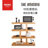 【五件組】ONE amadana 微波爐 + 烤箱 + 電子鍋 + 電磁爐 + 手沖壺 禮贈品 贈品 團購