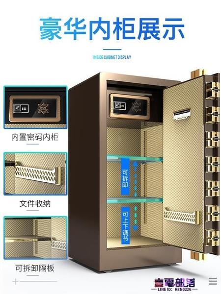 保險箱 保險櫃家用辦公80cm 1米 1.2米高大型密碼指紋防盜全鋼入墻小型保管櫃箱 店慶降價