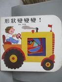 【書寶二手書T6/少年童書_XBP】形狀變變變!_李紫蓉/編