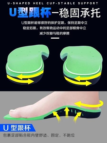 足弓墊扁平足矯正鞋墊男女高弓支撐平底足塌陷腳心偏矯形器專用鞋 風馳