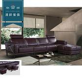 【新竹清祥傢俱】PLS-07LS87-現代時尚L型牛皮沙發 客廳 沙發 牛皮 L型 現代 時尚 多人