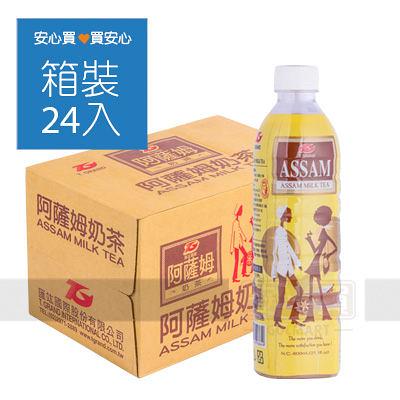 【阿薩姆】奶茶原味530ml,24瓶/箱,平均單價19.58元