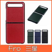 三星 Galaxy Z Flip 商務羊紋 手機殼 保護殼 保護套
