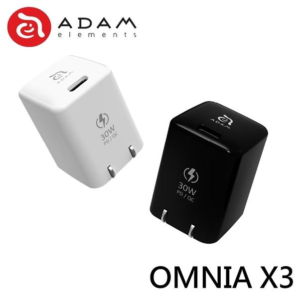 ADAM 亞果元素 OMNIA X3 充電器 PD/QC 快充 30W 旅充