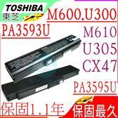 TOSHIBA PA3593U 電池(保固最久)-東芝 M600,M601,M602,M603,M606,M607,M609,M610,M612,PA3594U,PA3595U-1BAS