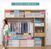 收納整理箱 衣服儲物箱塑料收納箱抽屜式透明衣櫃收納櫃內衣收【兒童節交換禮物】