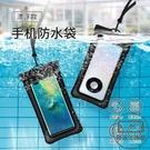 手機防水袋可觸摸屏游泳防水手機套專用手機密封袋防水袋【輕派工作室】
