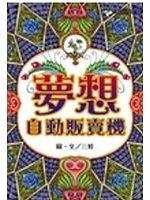 二手書博民逛書店 《夢想自動販賣機》 R2Y ISBN:9866902552│三娃