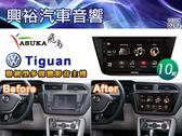 【ASUKA飛鳥】16~18年VW Tiguan專用10吋PTA-310聯網型多媒體影音主機*藍芽+導航+手機鏡像*保固3年