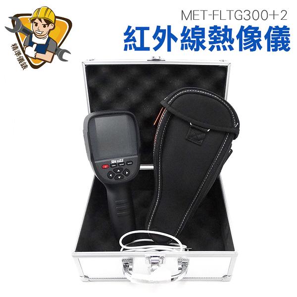 顯像儀 紅外線熱像儀 水電抓漏 空調 冷氣 氣密 檢查 內建可充電鋰電池 MET-FLTG300+2 精準儀錶