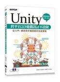 (二手書)Unity 跨平台2D遊戲設計不設限:從入門、網頁到手機遊戲的快速實戰(提供..