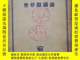 二手書博民逛書店罕見1947年《論國際形勢》201953 出版1912