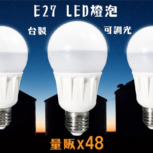 台灣製造 ~LED調光式燈泡│48顆入 LHP 白光 E27 省電燈泡 CNS國家認證 可調光 吊燈 檯燈 桌燈 電燈