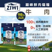 【毛麻吉寵物舖】ZiwiPeak巔峰 98%鮮肉貓糧-牛肉(400g 八件組) 生食/貓飼料/無穀