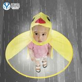 兒童雨衣 飛碟雨衣小孩小黃鴨斗篷雨衣寶寶雨傘兒童雨衣男童女童幼兒園學生