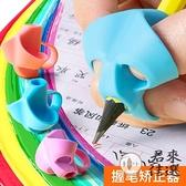 握筆器初學者學寫字矯正器握筆姿勢矯正器抓筆糾正器【君來佳選】