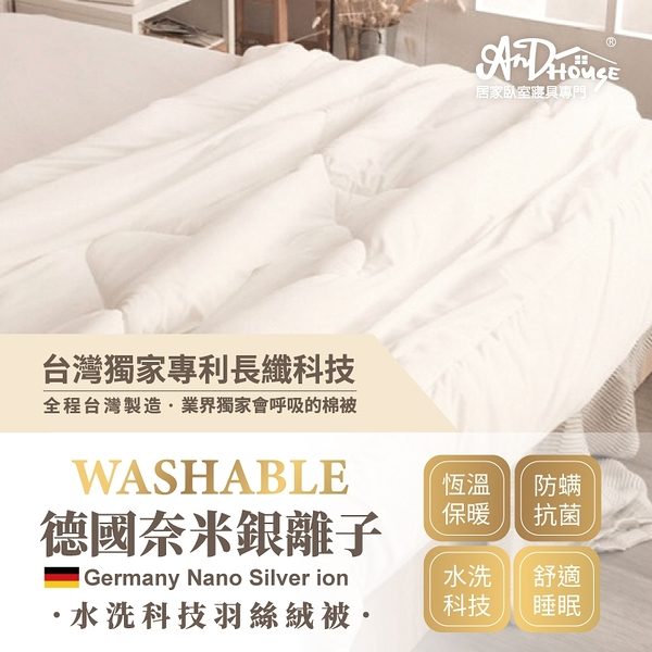 [AnD House]德國奈米銀離子抗菌水洗被-單人尺寸(4.5x6.5尺)