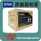EPSON 原廠黑色碳粉匣(雙包裝) S050751
